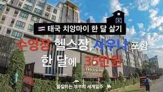 [치앙마이 한달살기] 35만원으로 치앙마이 집구하기 수영장 헬스장 사우나까지..ㄷㄷㄷ(숙소 고퀄 주의) -물질하는 부부의 세계일주