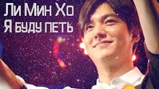 Lee Min Ho – 노래할게/Ли Мин Хо-Я буду петь (Remix)