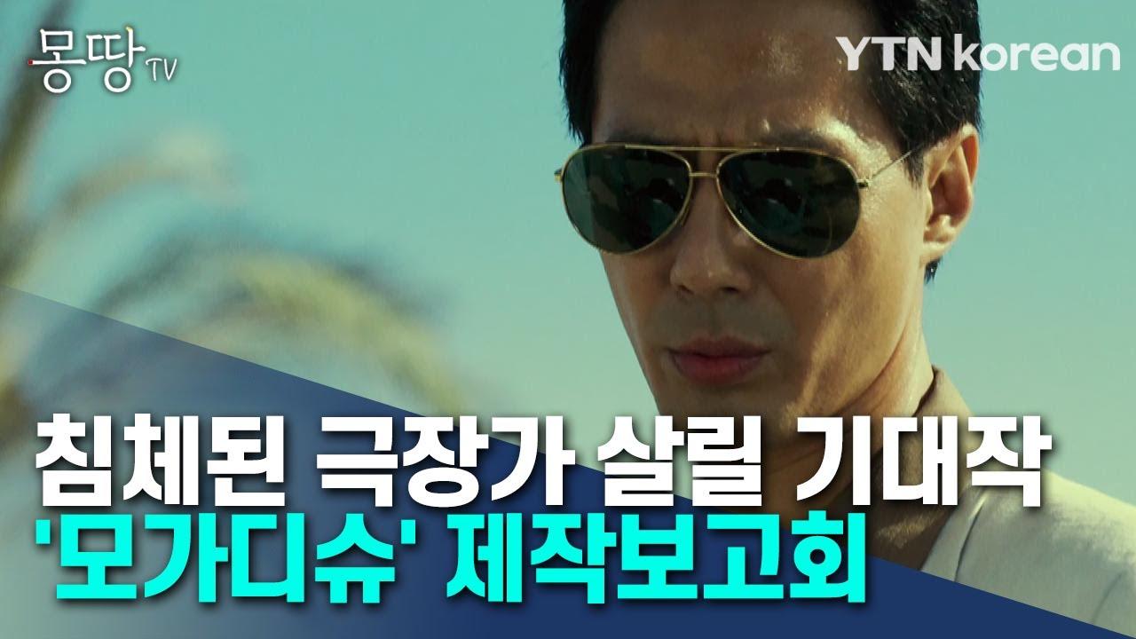 침체된 극장가 살릴 기대작 '모가디슈' 제작보고회 [몽땅TV]  / YTN korean