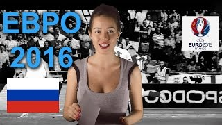 ► Евро 2016: Шансы сборной России на Чемпионате Европы по футболу