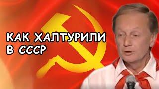 Михаил Задорнов - Как халтурили в СССР