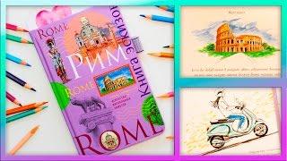 КАК НАУЧИТЬСЯ РИСОВАТЬ КАРАНДАШОМ ДЛЯ НАЧИНАЮЩИХ | РИМ | YulyaBullet(Как научиться рисовать карандашом архитектуру, например Рим. Нам в этом поможет книга эскизов о Риме. Барсе..., 2016-09-30T16:00:01.000Z)