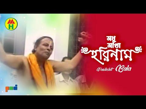 Parikshit Bala - Modhu Makha Horinaam Bolo