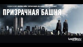 Призрачная башня (2018) Трейлер к сериалу (Озвучено LostFilm)