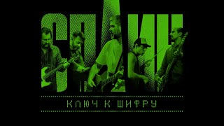 "Сплин. Концерт ""Ключ к шифру"". Санкт-Петербург.Ледовый дворец 22.04.2017г."