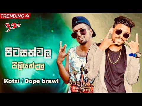 පිටසක්වල පිළියන්දල (Pitasakwala piliyandala) - Dope brawl ft kotzi [official music video]