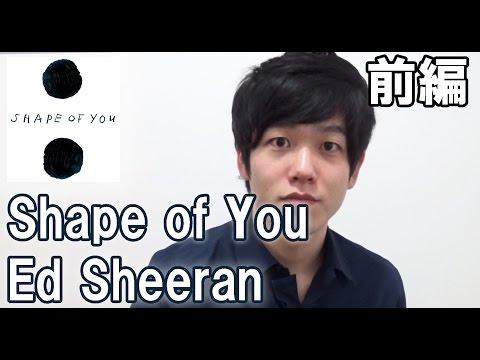 【前編】Ed Sheeran の Shape of You の歌詞を使って英語勉強してみた