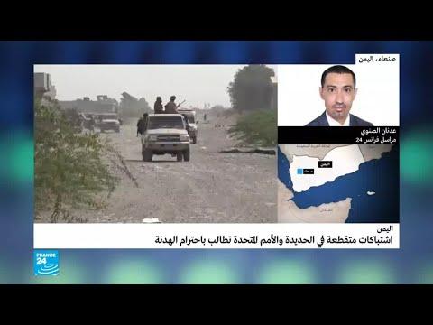 اليمن: آخر تطورات الوضع في الحديدة قبيل دخول وقف إطلاق النار حيز التنفيذ  - نشر قبل 5 ساعة