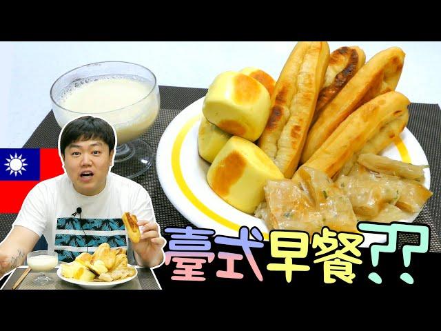 在韓國吃到的台式(?)早餐. 試吃感想.