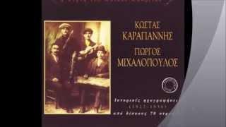 Berati [Μπεράτι] - Kostas Karayiannis [Κώστας Καραγιάννης]