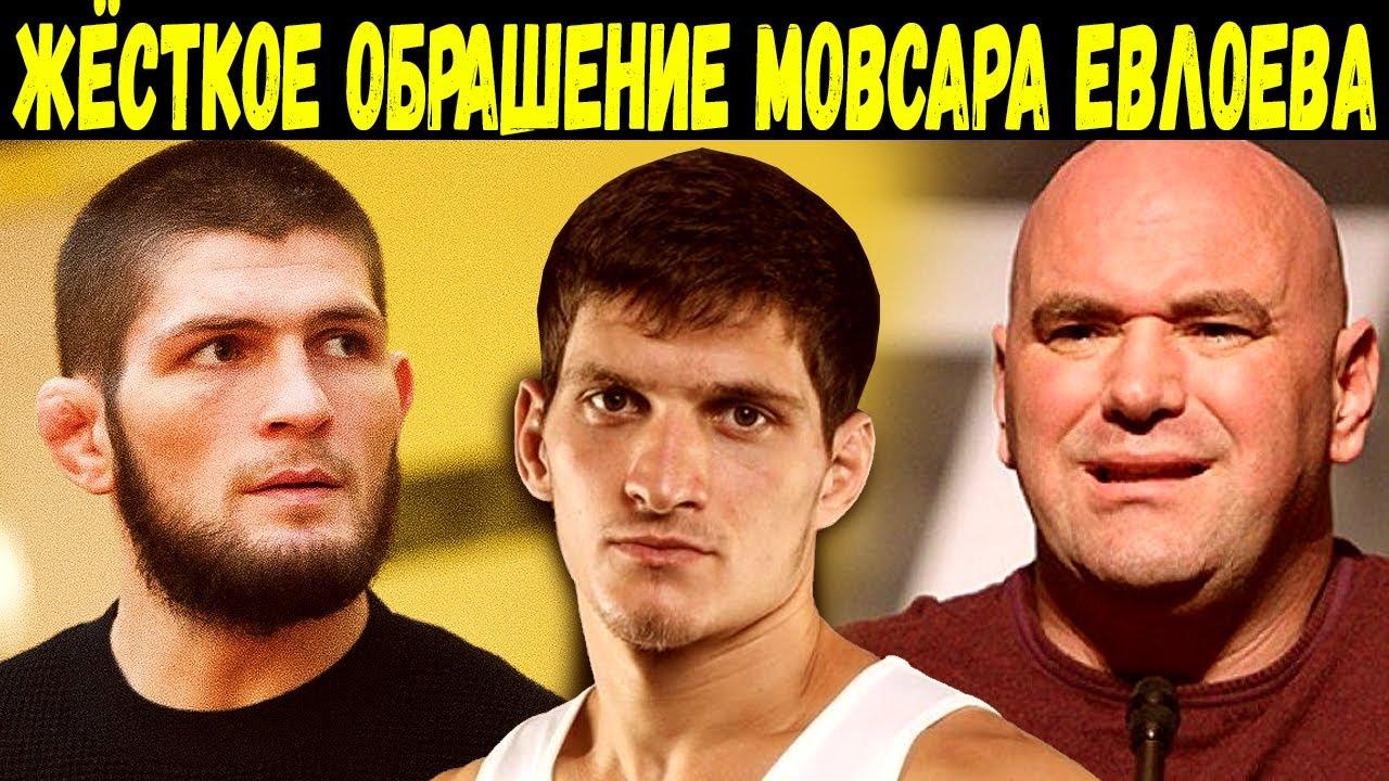 Такой вызов ещё никто не кидал|Хабиб вписался за Хазбика|Мовсар Евлоев угрожает президенту UFC