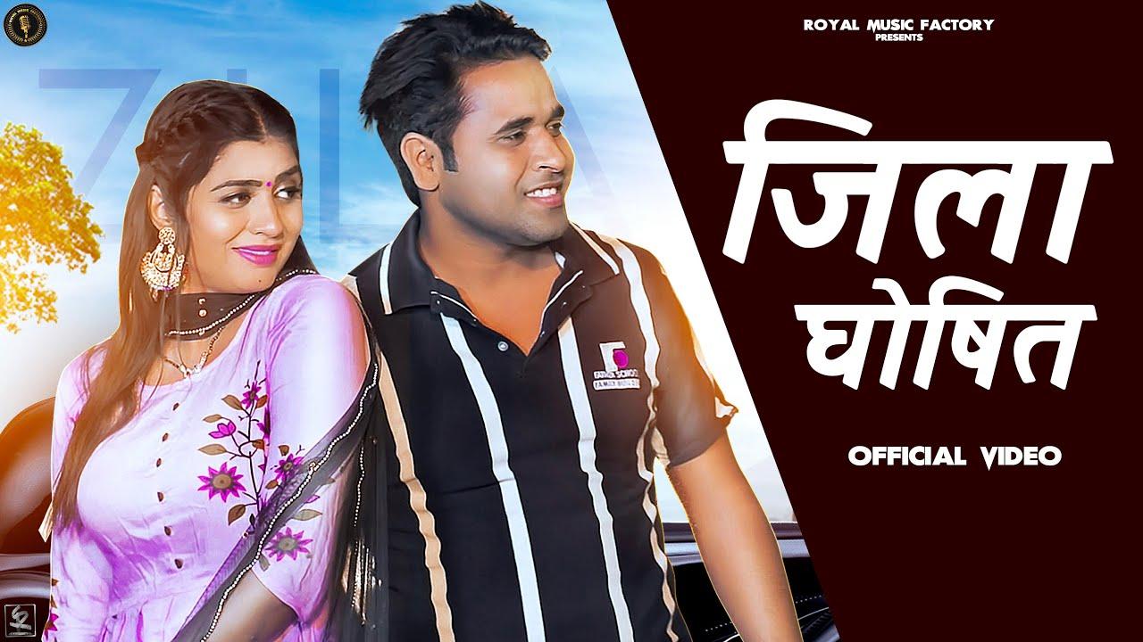 Zila Ghosit | Sonika Singh, Ravi Panchal | Gagan Haryanvi, Kavita |New Haryanvi Songs Haryanavi 2021