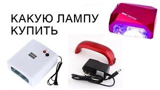 видео купить лампу для ногтей