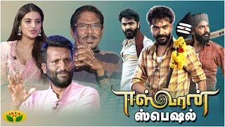 ஈஸ்வரன் படக்குழுவினருடன் கலகலப்பான சந்திப்பு | Eeswaran | NidhhiAgerwal | Mattu Pongal 2021| JayaTV