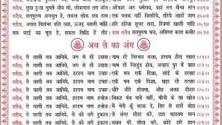 Sat Guru Garib Das Ji Ke Bani  48 - 60