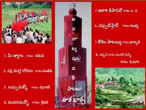 jana natya mandali songs mp3