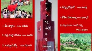 Jana Natya Mandali Old Songs Collected By Dappu Ramesh