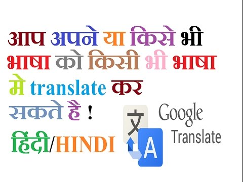 Translate Any Language To Any Language हिंदी/HINDI