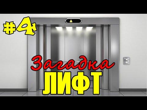Загадка о Лифте #4