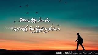 christian-song-tamil-ringtone-1