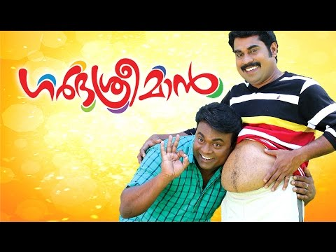 Garbhasreeman Malayalam Full Movie |...