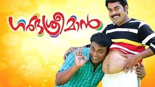 Garbhasreeman Malayalam Full Movie   Malayalam Comedy Movies 2016   Suraj Venjaramoodu,Shajon Latest