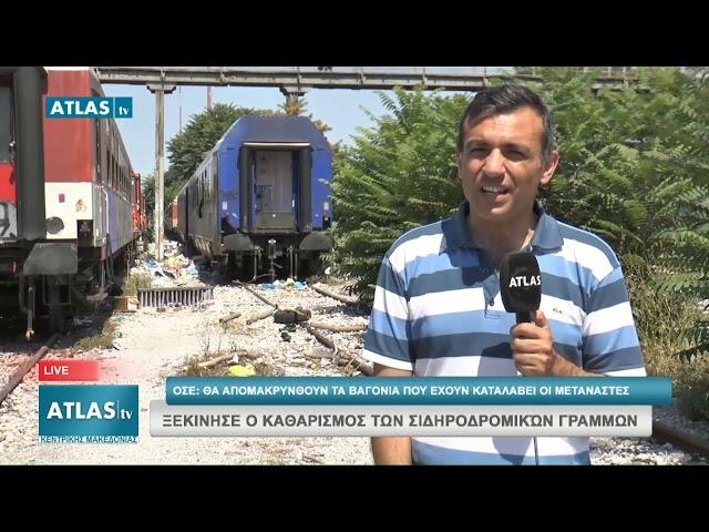 ΚΕΝΤΡΙΚΟ ΔΕΛΤΙΟ ΕΙΔΗΣΕΩΝ 1-7-2019