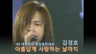김경호 '99 대한민국 영상음반대상 - 아름답게 사랑하…