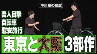 中川家 コント「東京と大阪~芸人目撃・自転車・慰安旅行~」