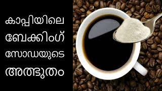 കാപ്പിയിലെ ബേക്കിംഗ് സോഡയുടെ അത്ഭുതം||Health Tips Malayalam