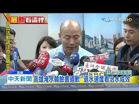 20190723中天新聞 「退水速度看到治水成效」 韓國瑜臉書道歉高雄淹水
