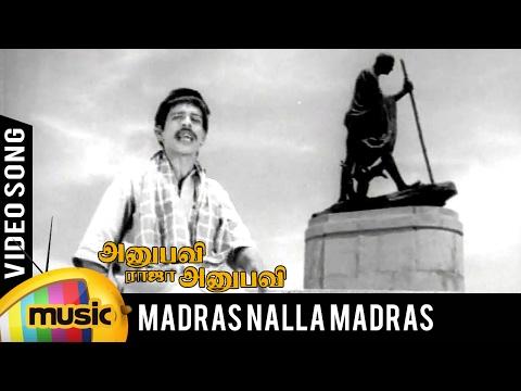 Madras Nalla Madras Song | Anubavi Raja Anubavi Tamil Movie | Nagesh | MS Viswanathan