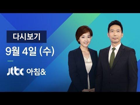2019년 9월 4일 (수) 아침& 다시보기 - '조국 딸 논문' 교수 16시간 조사