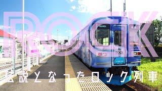 ひたちなか海浜鉄道湊線 伝説となったロック列車