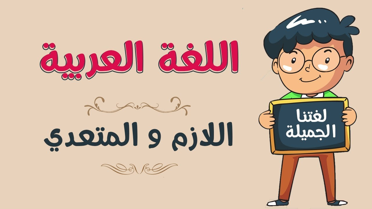 اللغة العربية اللازم و المتعدي Youtube