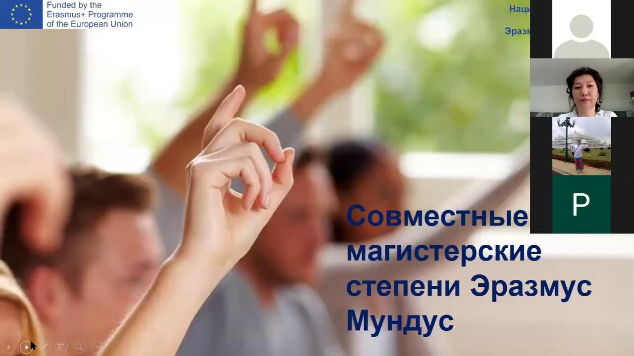 EMA webinar by Kazakhstan Country Representative targets prospective students