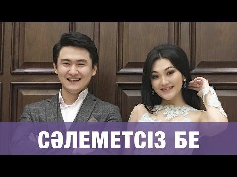 ТОРЕГАЛИ ТОРЕАЛИ & ЕРКЕ ЕСМАХАН - САЛЕМЕТСИЗ БЕ (премьера песни) 2016