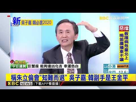 斷言韓國瑜「百分百」選總統 吳子嘉:副手王金平