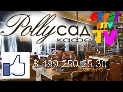 видео: Ресторан Полисад   место создающее настроение