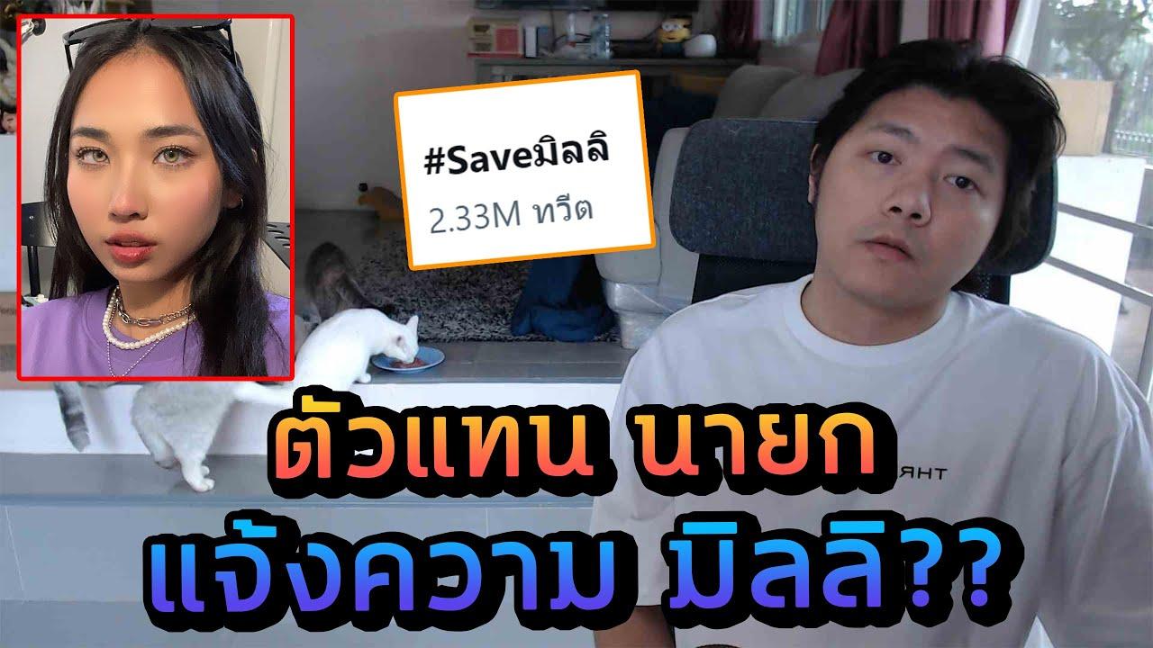 ดราม่า #saveมิลลิ โดนแจ้งความเพราะวิจารณ์รัฐบาล ดาราโกรธ Call Out ยิ่งกว่าเดิม!