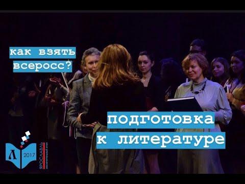 Как подготовиться к литературе / Олимпиады / Поступила в МГУ по всероссу