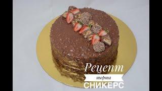 Торт «СНИКЕРС» с покрытием Ферреро Рошэ