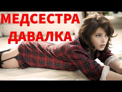НОВАЯ МЕЛОДРАМА 2020 [МЕДСЕСТРА ДАВАЛКА] Русские мелодрамы новинки 2020 HD 1080