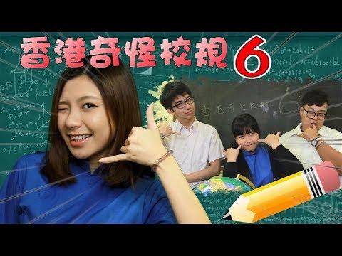 香港奇怪校規6 (Weird school rules in Hong Kong 6)