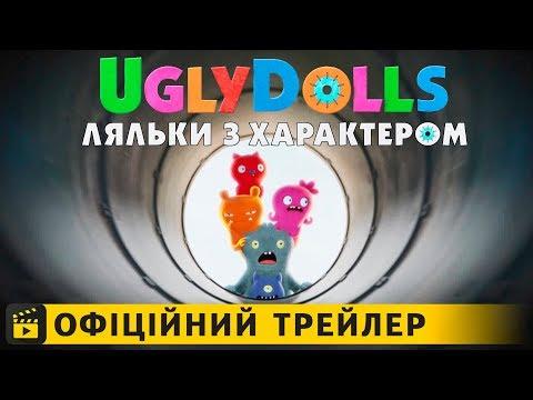 трейлер UglyDolls. Ляльки з характером (2019) українською
