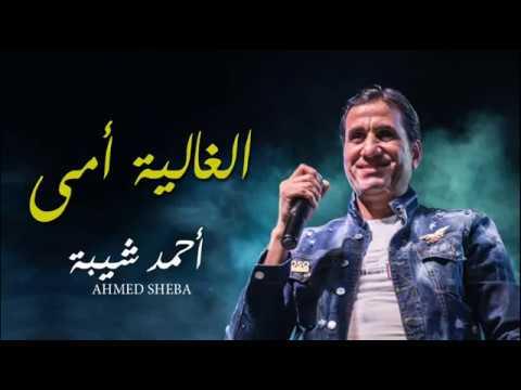 جديد - احمد شيبه ' الغالية امى '  اغنية للام هتخليك تبكى و جسمك يقشعر