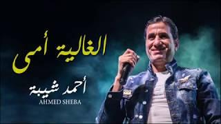 جديد - احمد شيبه  الغالية امى   اغنية للام هتخليك تبكى و جسمك يقشعر