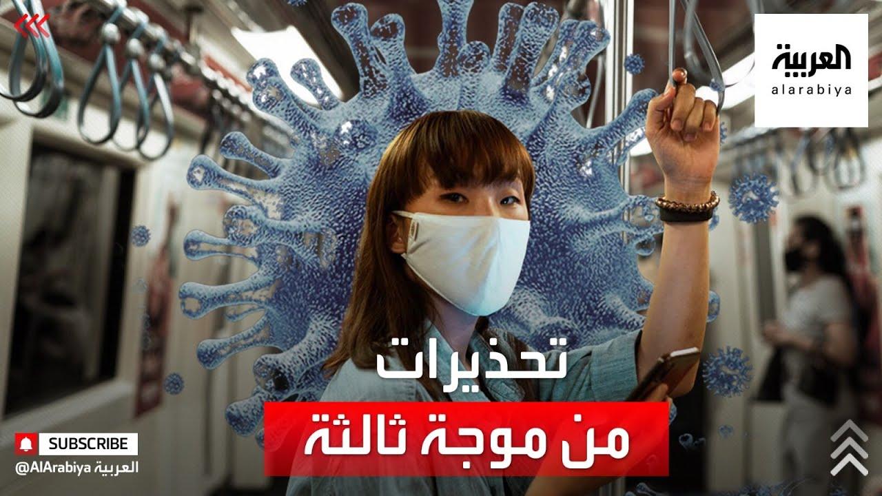 الصحة العالمية تحذر من موجة ثالثة لكورونا  - 18:58-2021 / 4 / 16