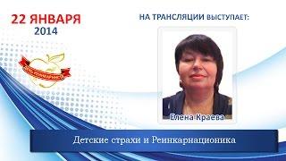 14.1.22 День Реинкарниста | Елена Краева