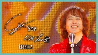 [쇼! 음악중심] 양준일 - 리베카(Yang Joon il - Rebecca)